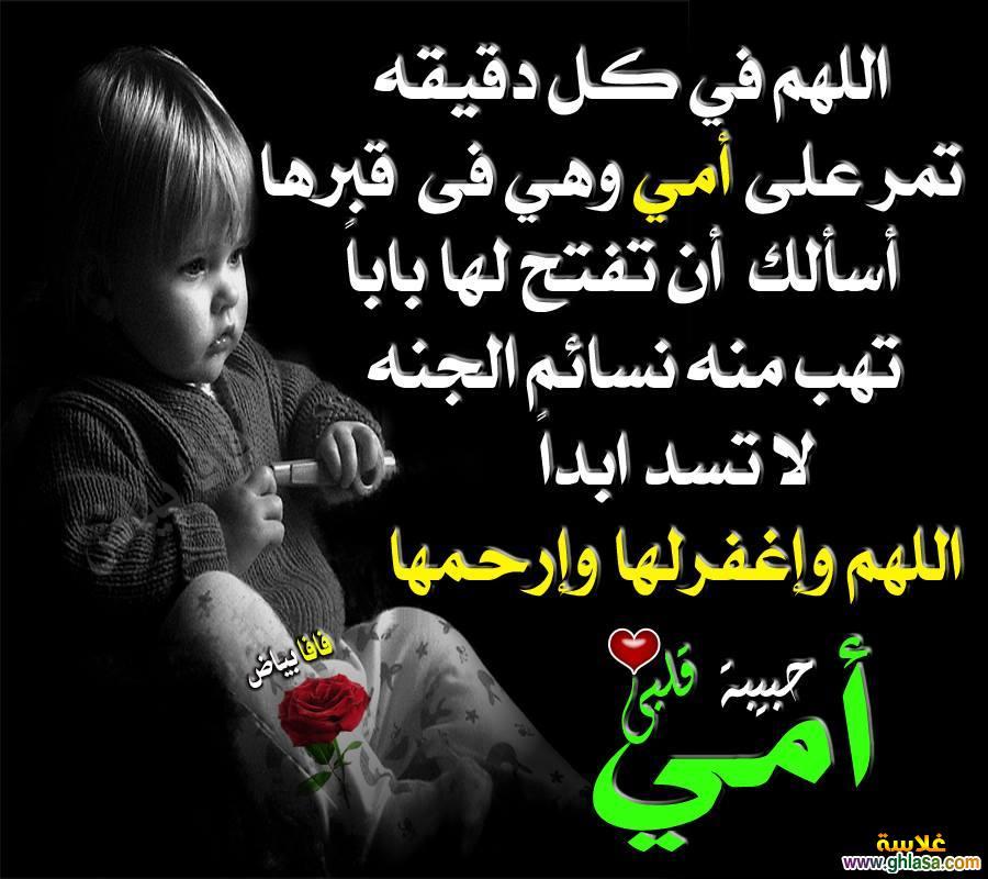 بالصور صور حزينه عن الام , اجمل ما قيل عن الام في عبارات حزينة 484 3