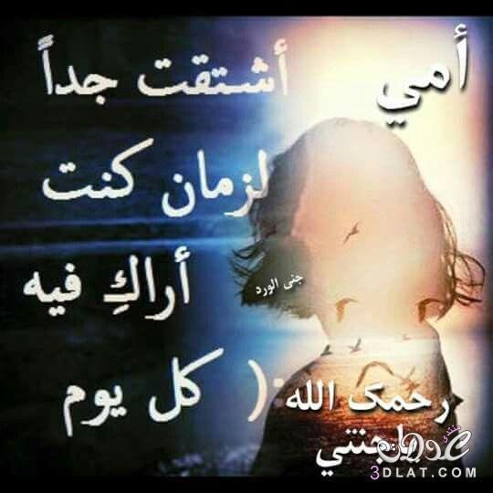 بالصور صور حزينه عن الام , اجمل ما قيل عن الام في عبارات حزينة 484 4