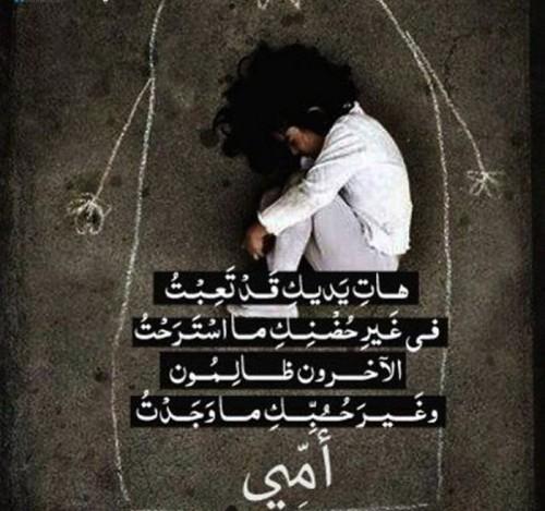 بالصور صور حزينه عن الام , اجمل ما قيل عن الام في عبارات حزينة 484 7