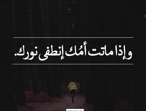 بالصور صور حزينه عن الام , اجمل ما قيل عن الام في عبارات حزينة 484