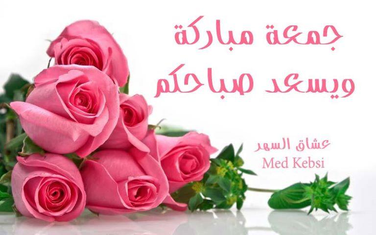 بالصور تهاني الجمعة , جمل وعبارات جميلة عن يوم الجمعة المبارك 485 1