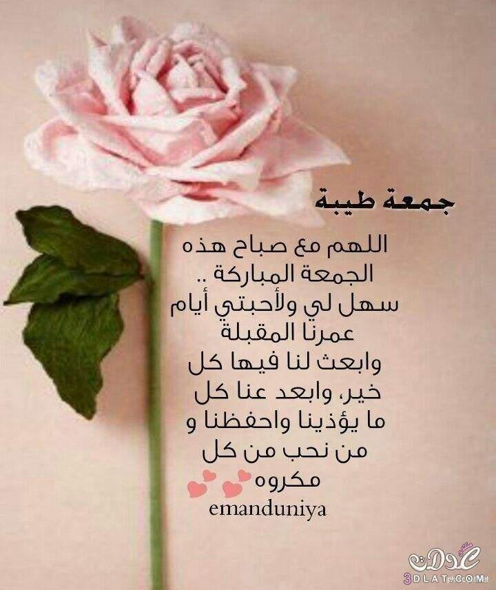 بالصور تهاني الجمعة , جمل وعبارات جميلة عن يوم الجمعة المبارك 485 10