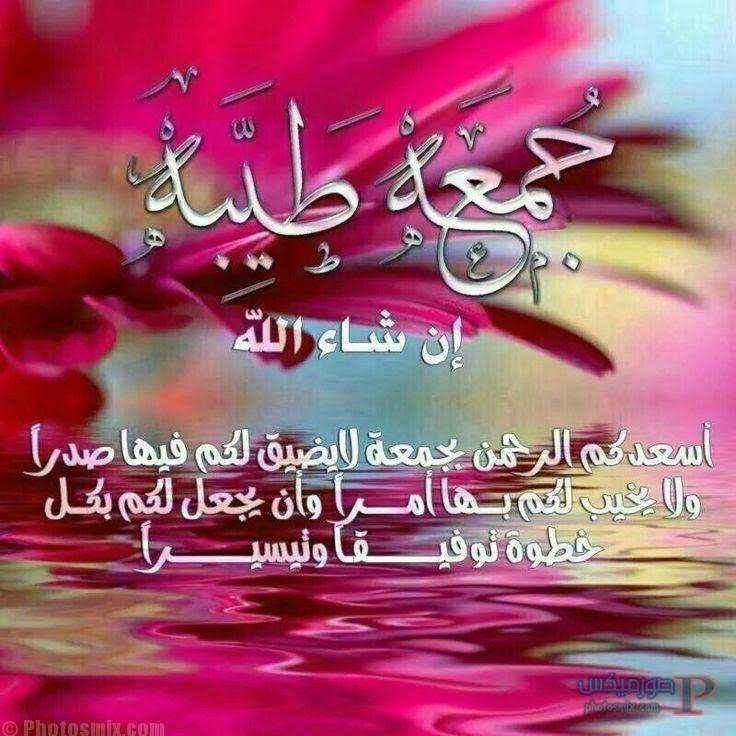 بالصور تهاني الجمعة , جمل وعبارات جميلة عن يوم الجمعة المبارك 485 13