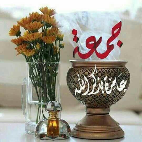 بالصور تهاني الجمعة , جمل وعبارات جميلة عن يوم الجمعة المبارك 485 14