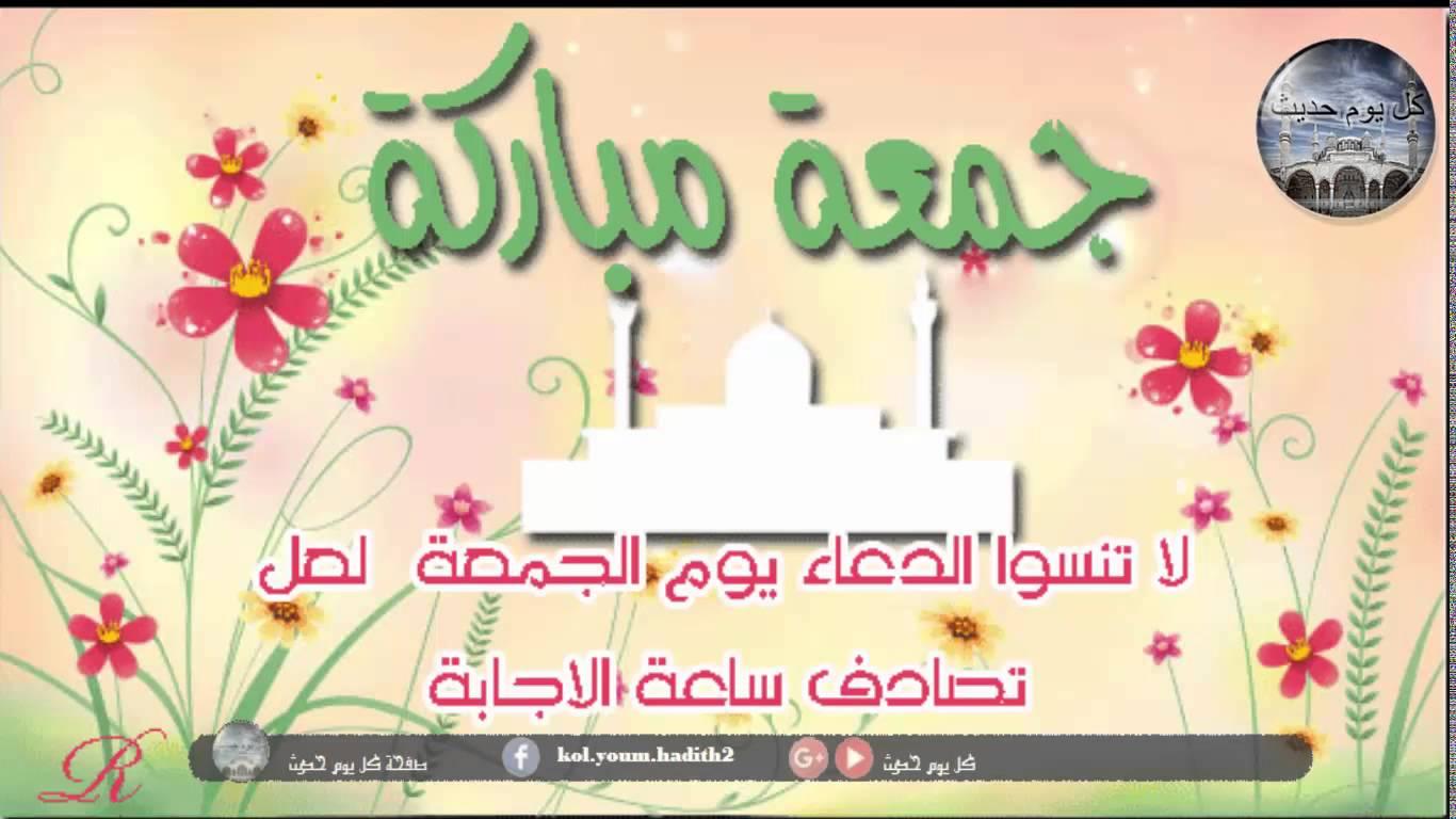 بالصور تهاني الجمعة , جمل وعبارات جميلة عن يوم الجمعة المبارك 485 15