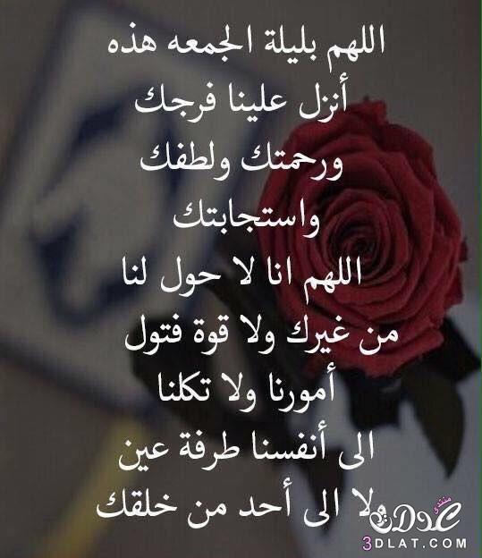 بالصور تهاني الجمعة , جمل وعبارات جميلة عن يوم الجمعة المبارك 485 16