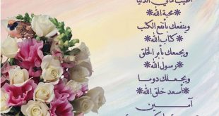 بالصور تهاني الجمعة , جمل وعبارات جميلة عن يوم الجمعة المبارك 485 17 310x165