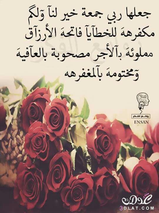 بالصور تهاني الجمعة , جمل وعبارات جميلة عن يوم الجمعة المبارك 485 2