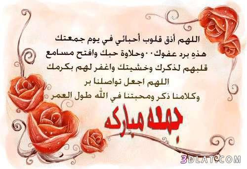 بالصور تهاني الجمعة , جمل وعبارات جميلة عن يوم الجمعة المبارك 485 3