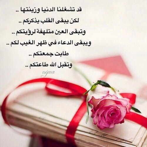 بالصور تهاني الجمعة , جمل وعبارات جميلة عن يوم الجمعة المبارك 485 4