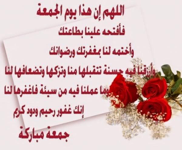 بالصور تهاني الجمعة , جمل وعبارات جميلة عن يوم الجمعة المبارك 485 5