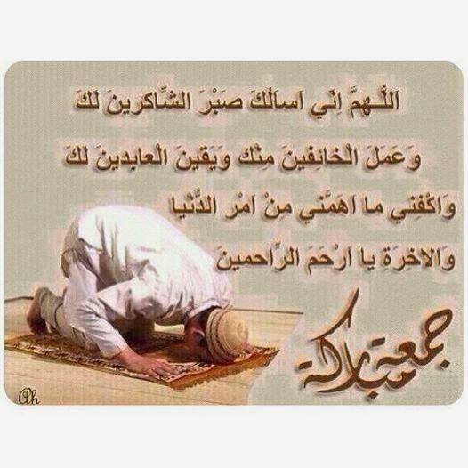 بالصور تهاني الجمعة , جمل وعبارات جميلة عن يوم الجمعة المبارك 485 6