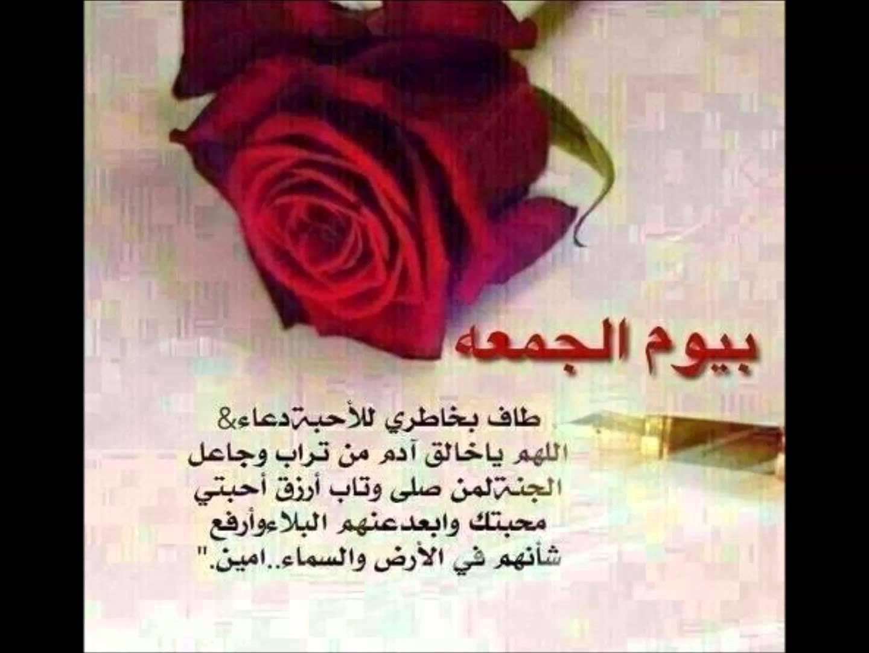 بالصور تهاني الجمعة , جمل وعبارات جميلة عن يوم الجمعة المبارك 485 7