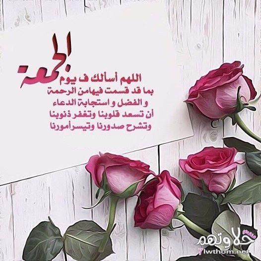 بالصور تهاني الجمعة , جمل وعبارات جميلة عن يوم الجمعة المبارك 485 8