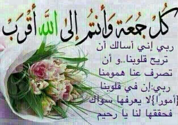 بالصور تهاني الجمعة , جمل وعبارات جميلة عن يوم الجمعة المبارك 485 9