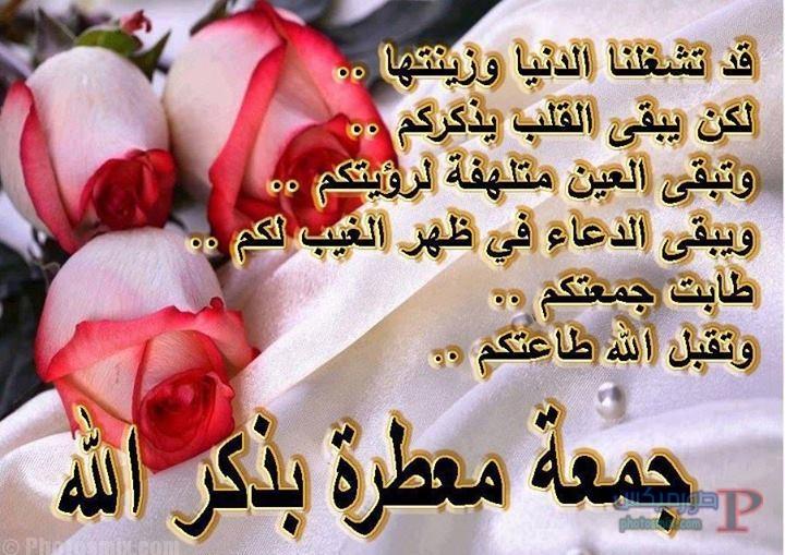 صوره تهاني الجمعة , جمل وعبارات جميلة عن يوم الجمعة المبارك
