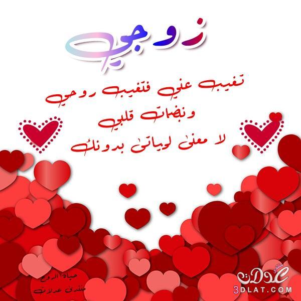 صوره رسائل حب للزوج , اجمد رسائل حب وعشق للزوج