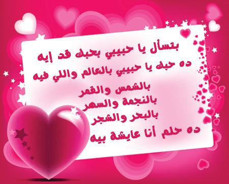 صورة رسائل غرام , رسائل حب وعشق ولا اروع 488 7