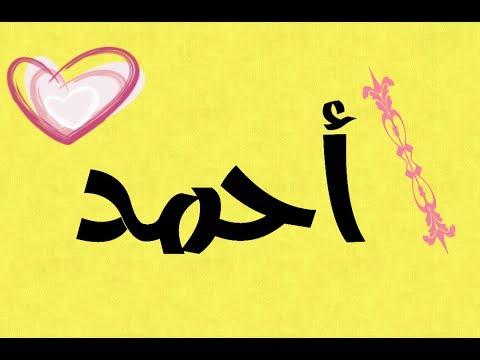 صوره صور اسم احمد , اجمل اشكال وصور لاجمل اسم احمد