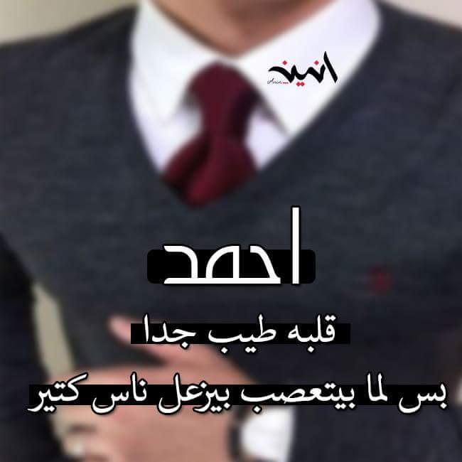 بالصور صور اسم احمد , اجمل اشكال وصور لاجمل اسم احمد 497 11