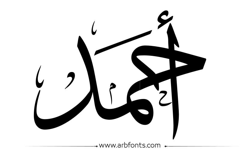بالصور صور اسم احمد , اجمل اشكال وصور لاجمل اسم احمد 497