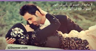 صوره اجمل الصور الرومانسية , للعشاق اجمد واجمل الصور الرومانسية