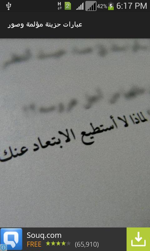 بالصور عبارات حزينه قصيره مزخرفه , اقصر الكلمات والجمل عن الحزن مؤثرة جدا 508 1
