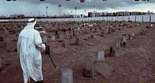 بالصور عبارات حزينة عن الموت , اجمل ما قيل عن الموت لكن حزين ومؤثر 511 14 310x165