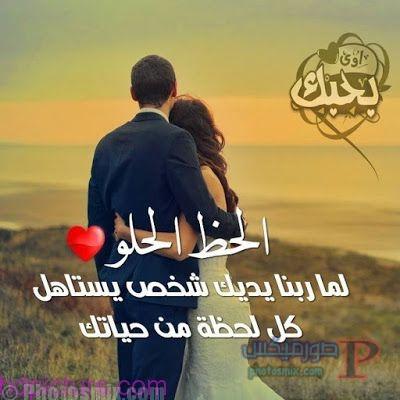 بالصور صور وكلام حب , احلى صور عن احلى كلام حب 514 9