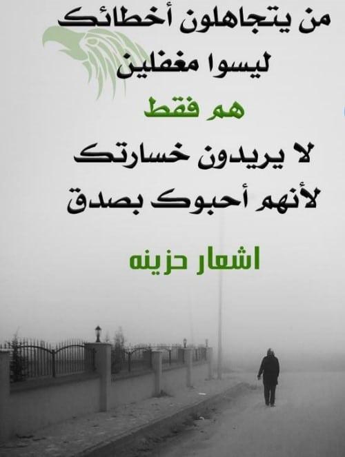 بالصور اشعار قصيره حزينه , احزن اشعار لكن قصيرة جدا 528 8