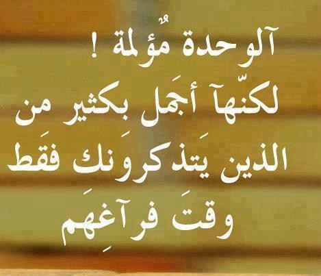 بالصور اشعار قصيره حزينه , احزن اشعار لكن قصيرة جدا 528 9