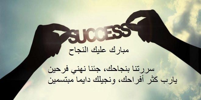 بالصور عبارات نجاح قصيره , اجمل ما قيل عن النجاح جمل قصيرة