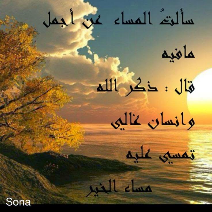 بالصور اجمل مساء الخير شعر , شعر من اجمل الاشعار لكلمة مساء الخير 543 2