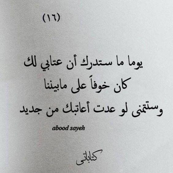 بالصور زعل الحبيب , حبيبي زعله وحش قوي 544 2