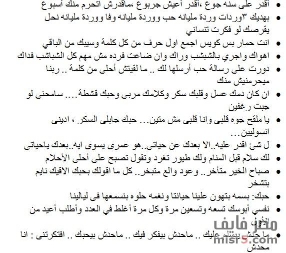 بالصور رسائل حب مصرية , من مصر رسائل حب على كل لون 570 2