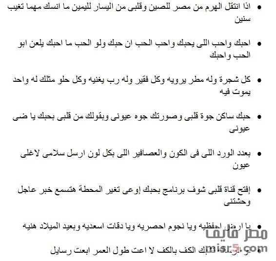 بالصور رسائل حب مصرية , من مصر رسائل حب على كل لون 570 4