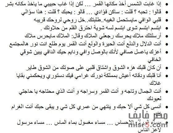 بالصور رسائل حب مصرية , من مصر رسائل حب على كل لون 570 5