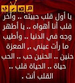 بالصور رسائل حب مصرية , من مصر رسائل حب على كل لون 570