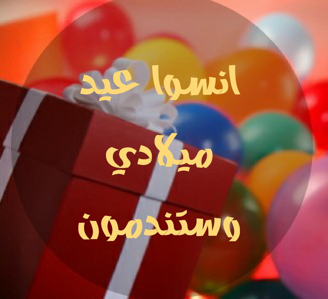 بالصور صور عن عيد ميلادي , عيدك اجمل الاعياد 6307 1