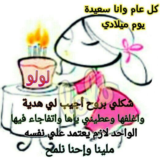بالصور صور عن عيد ميلادي , عيدك اجمل الاعياد 6307 3