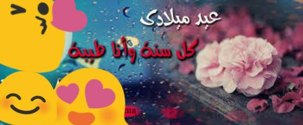 بالصور صور عن عيد ميلادي , عيدك اجمل الاعياد 6307 4