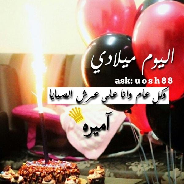 بالصور صور عن عيد ميلادي , عيدك اجمل الاعياد 6307 5
