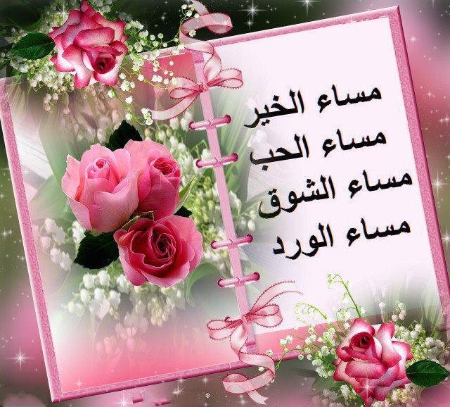 بالصور اجمل مساء , احلي رسائل التحيه المسائيه 6308 11