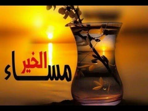 بالصور اجمل مساء , احلي رسائل التحيه المسائيه 6308 12