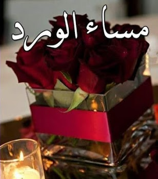 بالصور اجمل مساء , احلي رسائل التحيه المسائيه 6308 4