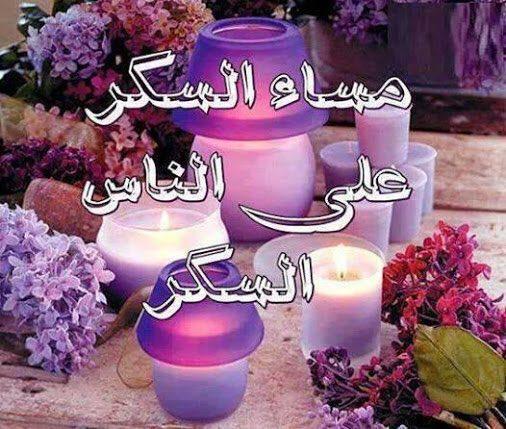 بالصور اجمل مساء , احلي رسائل التحيه المسائيه 6308 6