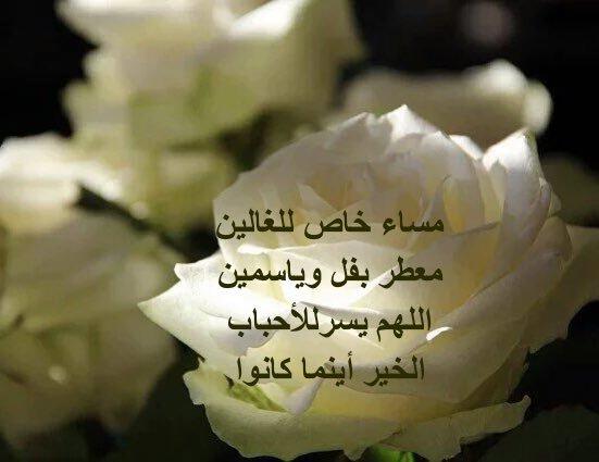 بالصور اجمل مساء , احلي رسائل التحيه المسائيه 6308 9