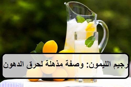صور رجيم الليمون , رچيم فعال لحرق الدهون