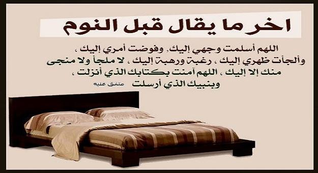 صوره ادعية النوم , بالصور ادعيه مختلفه قبل النوم