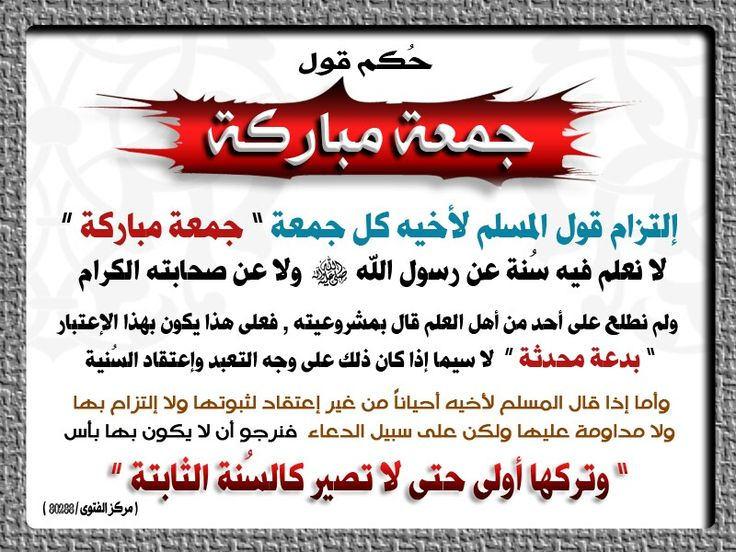 بالصور حكم قول جمعة مباركة , من الفتاوي الاسلامية المهمه 6345 1
